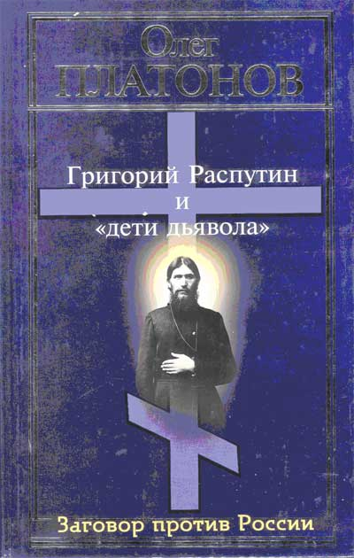 The Jews Behind Rasputin   National Vanguard