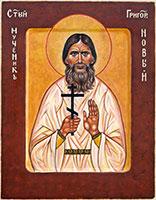 Святой мученик Григорий Распутин