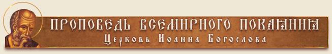Проповедь Всемирного Покаяния. Сайт отца Олега Моленко - omolenko.com